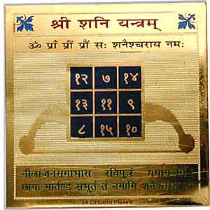 Shree Shani Yantra